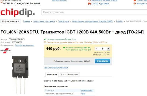 Оригинальные транзисторы FGHL40N1200 для сварочного инвертора Elitech АИС 250